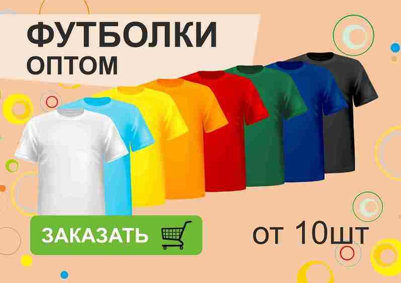 Печать на футболках оптом на заказа. Закать футболки с принтом оптом