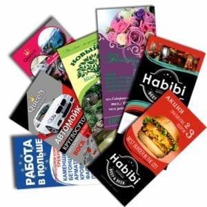 Заказываем рекламные листовки и визитки