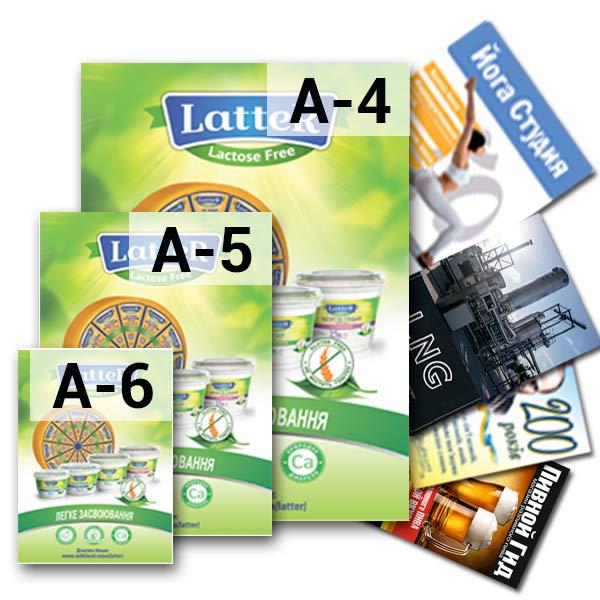 Купить ЛИСТОВКИ А5-А3