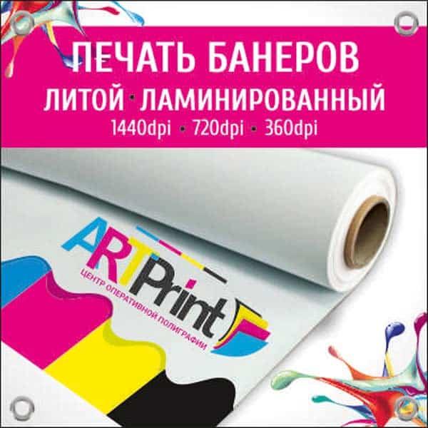 Реклама печать на банере
