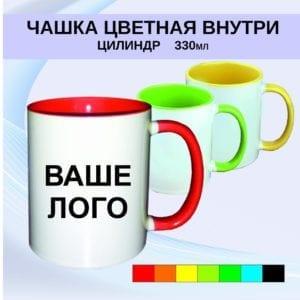 Чашка цветная цилиндр