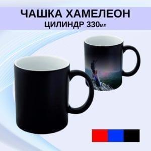 Печать на чашке хамелеон на заказ В типографии Арт Принт