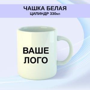 Чашка белая цилиндр