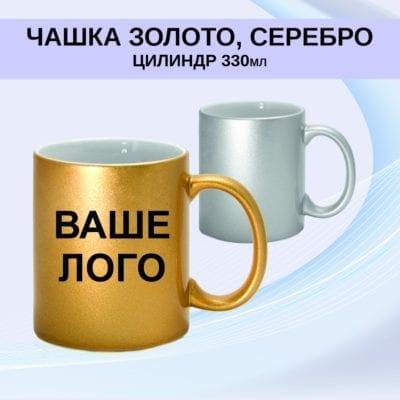 Печать на золотой и серебряной чашке на заказ