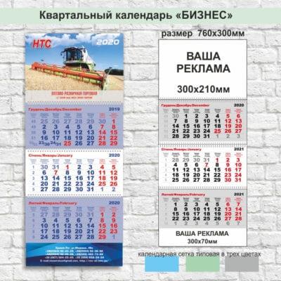 Печать, изготовление квартальных календарей в типографии Арт Принт Кривой Рог