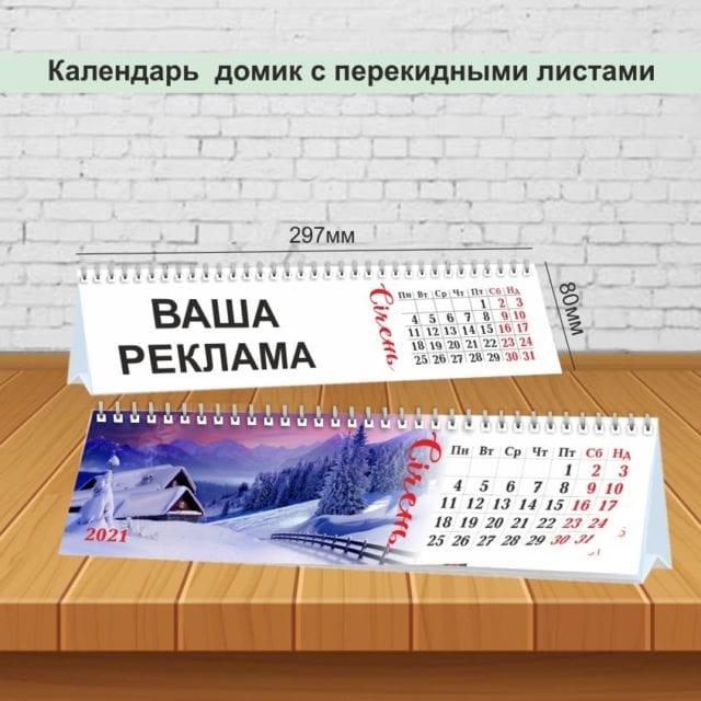 Печать календарей в типографии Арт Принт Кривой Рог