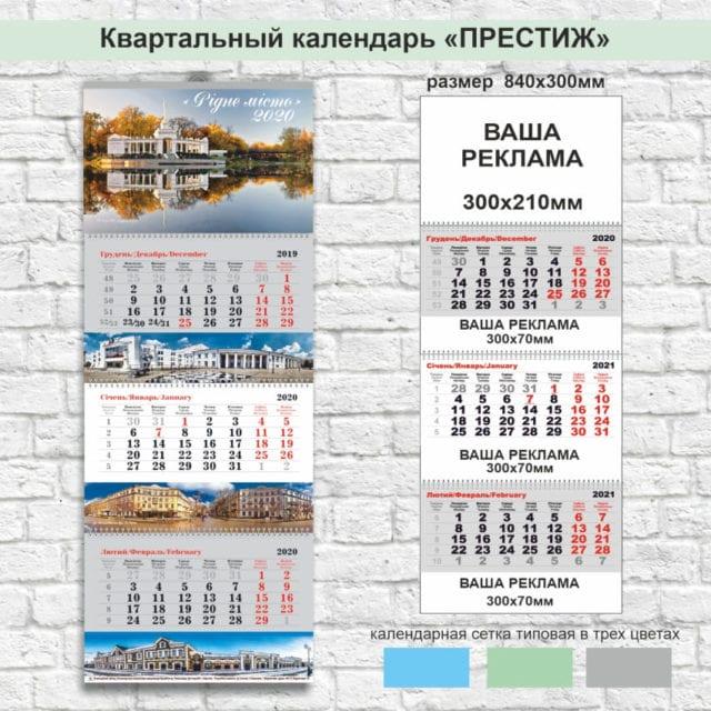 Печать квартальных календарей в типографии Арт Принт Кривой Рог