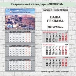 Печать на заказ квартальных календарей в типографии Арт Принт Кривой Рог
