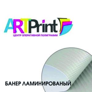 Широкоформатная печать Банера ламинированого с логотипом в Кривом Роге - Арт Принт
