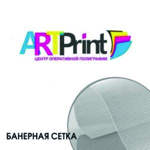 Широкоформатная печать на Банерной сетки с логотипом в Кривом Роге - Арт Принт