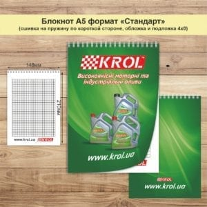 Блокнот А5 Стандарт дхусторонняя печать - Заказать печать - Арт Принт - Изготовление на заказ с Доставкой по Украине