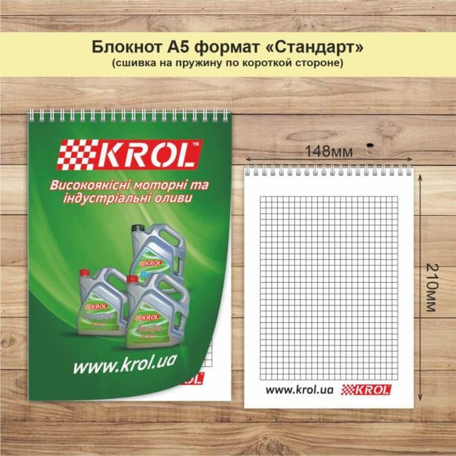Блокнот А5 Стандарт - Заказать печать - Арт Принт - Изготовление на заказ с Доставкой по Украине