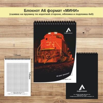 Блокнот А6 мини дхусторонняя печать - Заказать печать - Арт Принт - Изготовление на заказ с Доставкой по Украине