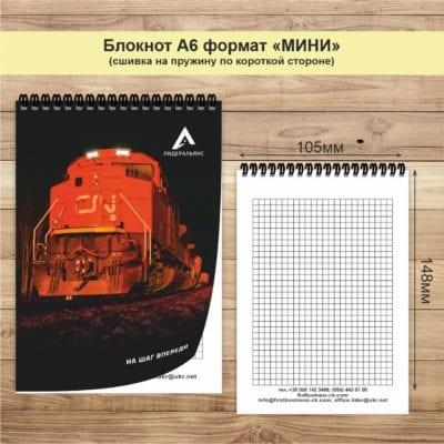 Блокнот А6 мини - Заказать печать - Арт Принт - Изготовление на заказ с Доставкой по Украине