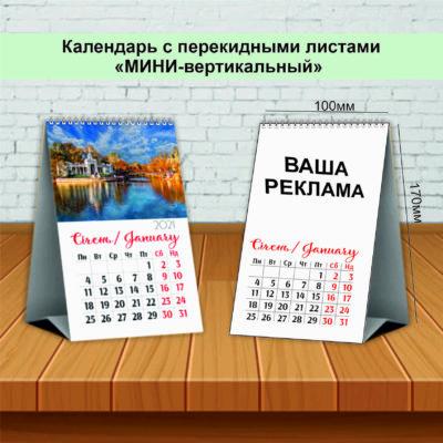 Календарь с перекидными листами «МИНИ-вертикальный»