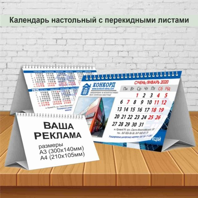 Календарь настольный с перекидными листами В типографии Арт Принт - Кривой Рог