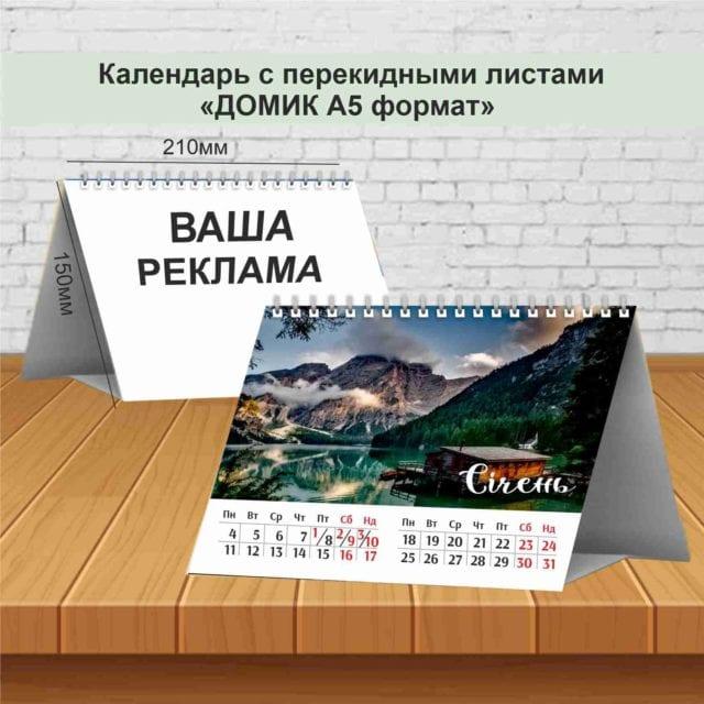 Календарь с перекидными листами «ДОМИК А5 формат»