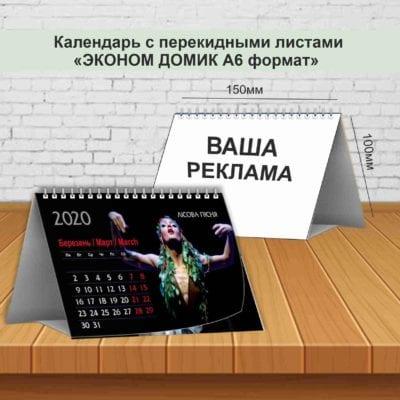 Календарь с перекидными листами «ЭКОНОМ ДОМИК А6 формат»