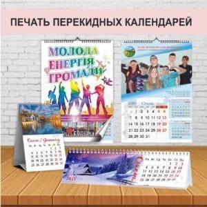 Печать перекидных календарей в типографии арт пРинт 2020