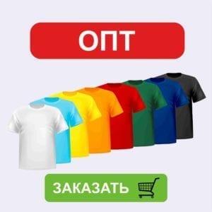 Печать на футболках оптом, Принты на футболке опт 2021