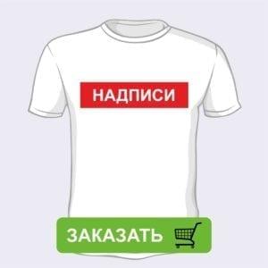 Печать надписей на футболки, напечатать надписи на футболке дешево
