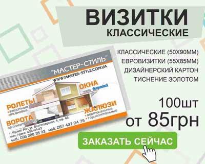 Печать визитки недорого на заказ в типографии арт принт