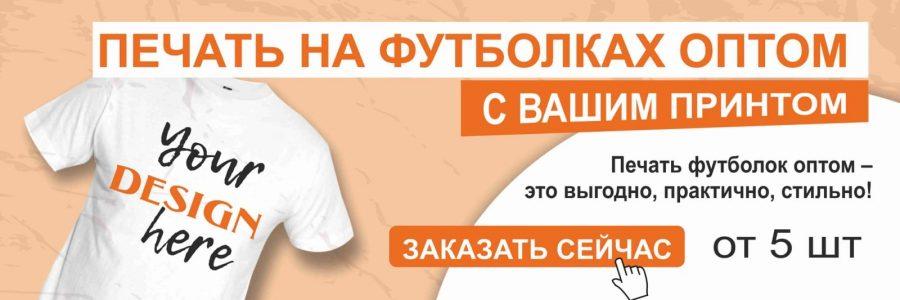 Печать на футболках оптом, недорого, оптовая печать принтов на футболках